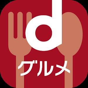 食べログの人気お店ランキングやクーポンも見放題な「dグルメ」のアプリが便利!