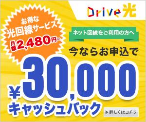 Drive光の30000円キャッシュバックとは何か調べてみました。