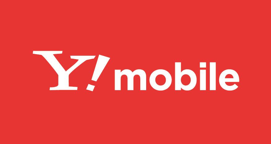 Y!mobileの通信容量が10月から増量に!気になる「スマホベーシックプラン」とは?