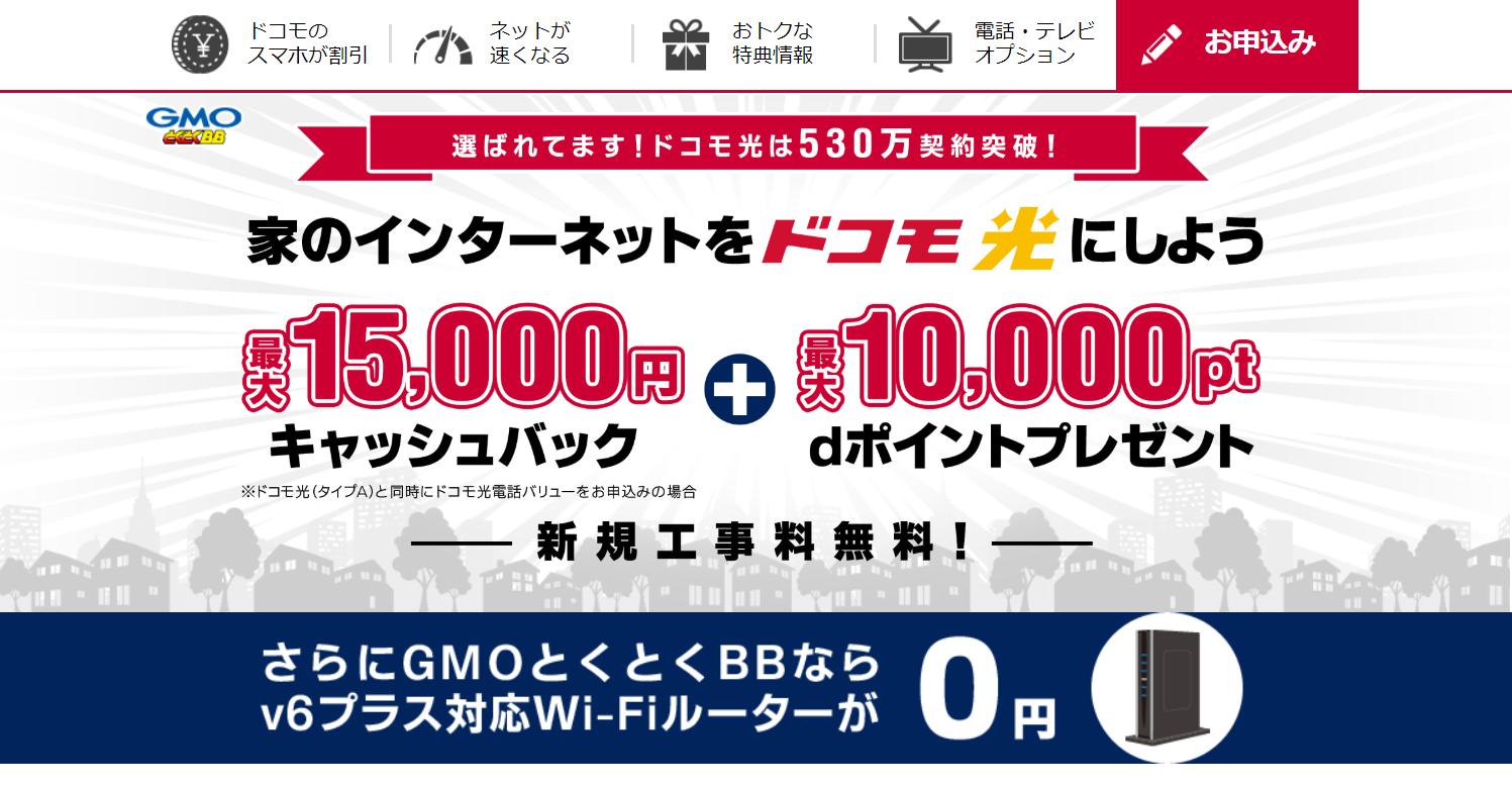 ドコモ光×GMOとくとくBBのお得なキャンペーンについて調べてみました。
