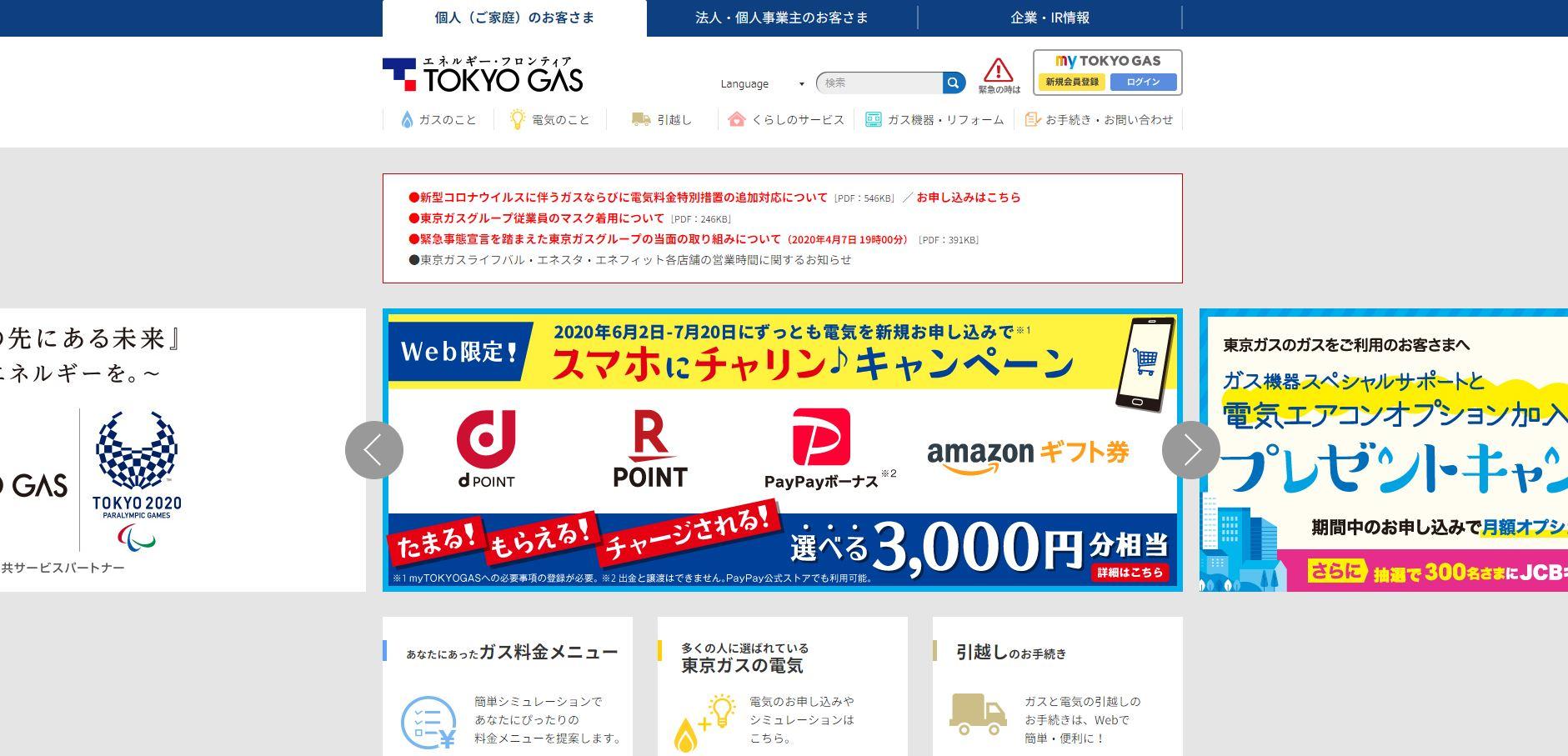 東京ガスの電気料金プランまとめてみました。【口コミ・評判も紹介!】
