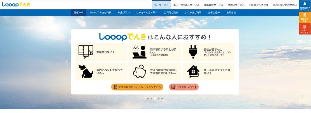 Looopでんきの料金プランと口コミ評判【徹底紹介】