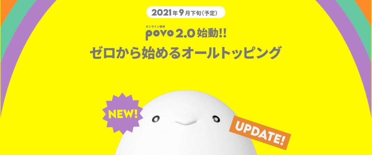 新プラン「povo2.0」のメリット・デメリットを紹介します