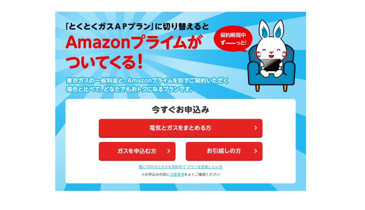 東京電力の「とくとくガスAPプラン」でAmazonプライムが永年無料に?