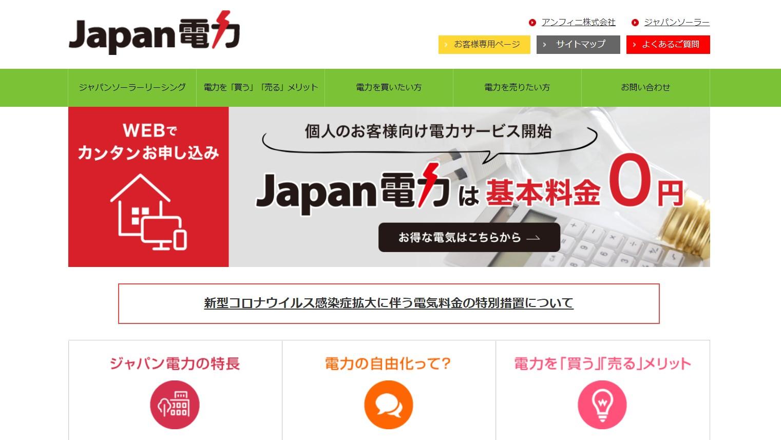 Japan電力のメリット・デメリットについて詳しく紹介します!